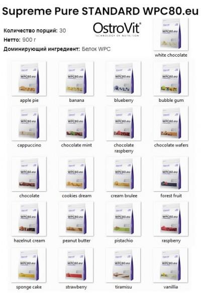 OstroVit STANDARD WPC80.eu 900g - протеин - вкус