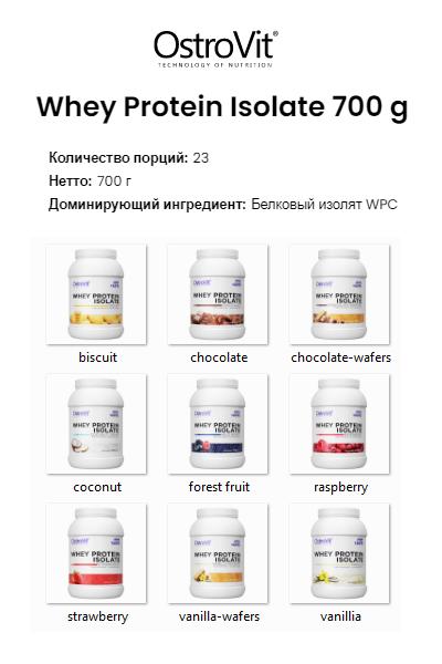 OstroVit Supreme Pure Whey Protein Isolate 700g - протеин-вкус