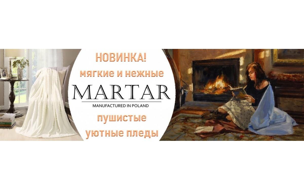 НОВИНКА - пушистые нежные пледы MARTAR