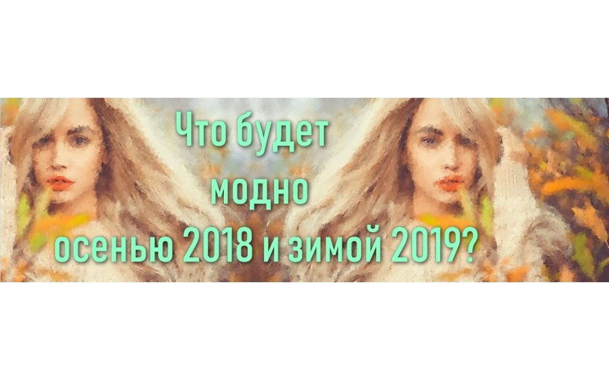 Модный трикотаж осень-зима 2018-2019