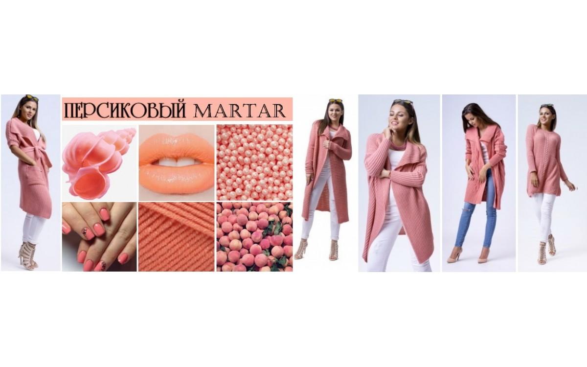 Модный персиковый цвет